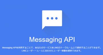 LINEBOTサービスがtrial版から正式版へ!さらなる便利な新機能の追加など【LINE Messaging API】