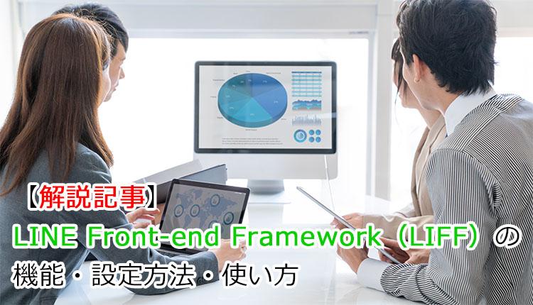 【解説記事】LINE Front-end Framework(LIFF)の機能・設定方法・使い方