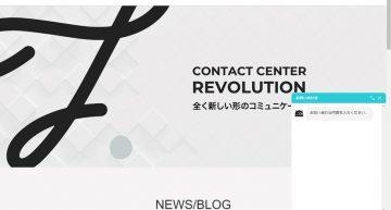 株式会社TACT、「AIコンシェルジュ for チャットボット」の提供を開始