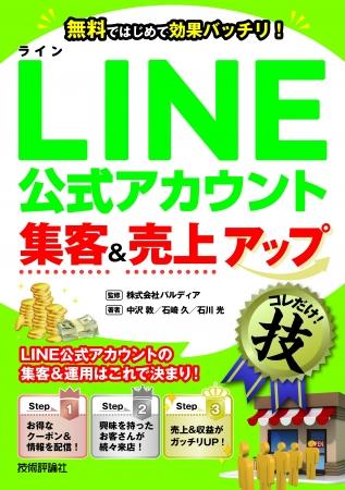 株式会社パルディア、「LINE公式アカウント」の入門書を出版