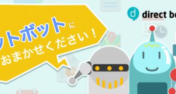 L is B、チャットボットレンタルサービス「direct bot RENTAL」のラインアップを拡充