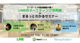 hachidori株式会社、LINE公式ビジネスアカウント活用者向けのセミナーを開催へ