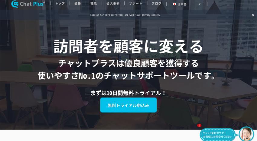 チャットボット対応のチャットサポートツール「ChatPlus」が「Re:lation 」と連携