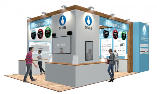ジーニー、MA&チャットボットツールなどをデジタルマーケティング系展示会に出展へ