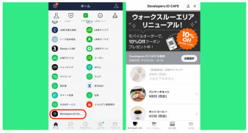 LINEミニアプリ「Developers.IO CAFE」開始