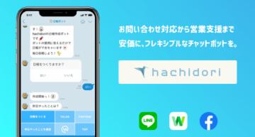 チャットボット開発ツール「hachidori」、「Conomyオンライン」に採用