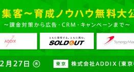 株式会社ADDIX、「LINE集客~育成ノウハウ公開セミナー」を開催