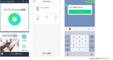 LINE、LINEのトーク画面から家電操作可能な「Clova Bot」提供開始