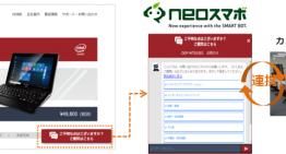 ネオス、ECサイト「DIGI+」にチャットボットサービス「neoスマボ」を導入