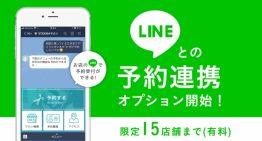 美容師のカルテ管理サービス「LiME」、「LINE公式アカウント」との予約連携を開始