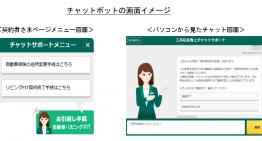 三井住友海上、チャットボットによる自動車保険の住所変更手続きが可能に