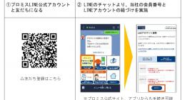 プロミス、LINEアカウントと顧客情報の紐付け機能を追加