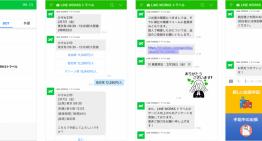 ワークスモバイルジャパン、チャットで行う出張支援サービスを発表