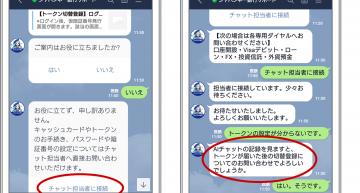 ジャパンネット銀行、LINEでのAIチャットと有人チャットの連携を開始
