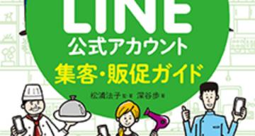 ArtsWeb、「コストゼロでも効果が出る! LINE公式アカウント集客・販促ガイド」を発売