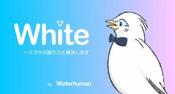 LINE公式アカウント「White~スマホの困りごと解決します」をリリース