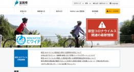 滋賀県、新型肺炎に関する情報を提供するLINE公式アカウントを開設