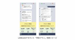 LINE、休校中の学校にLINE公式アカウント「学校プラン」を無償提供