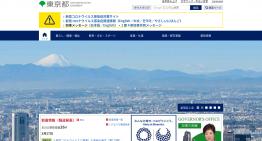 東京都、新型肺炎の相談や情報提供に向け新たなLINE公式アカウントを開設