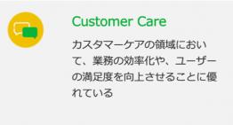 「LINE Biz Partner Program」の「Customer Care」認定を取得