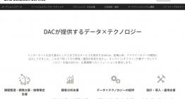 DAC、無料の「LINE公式アカウント運用セミナー」を開催へ