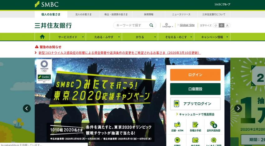 三井住友銀行、LINE公式アカウント&SMBCダイレクト連携キャンペーンを実施中