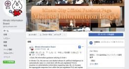 株式会社ObotAI、東京都港区の外国人区民向けの情報発信媒体に「ObotAI」を導入