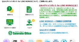 サテライトオフィス、「Q&Aチャットボット for LINE WORKS」を発表