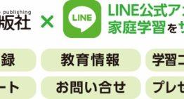 新興出版社啓林館、LINE公式アカウントで子供の家庭学習をサポート