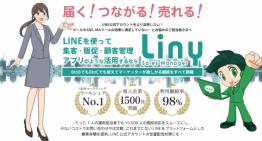 SDB、LINEマーケティングツール「Liny」の無料提供を開始