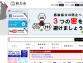 大阪府枚方市、AIチャットボット「新型コロナウイルス感染症Q&A」を開設