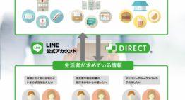クラブネッツ「LINE公式アカウント」と「+DIRECTライト」をパッケージで提供
