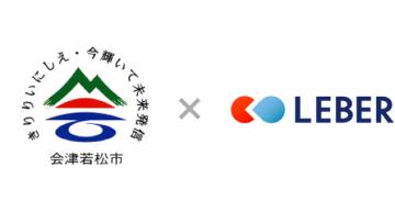 AGREE、医療相談アプリ「LEBER」を福島県会津若松市の2つのエリアに提供