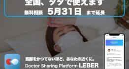 AGREE、5月31日まで医療相談アプリ「LEBER」の無償提供期間を延長