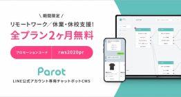 MEFILAS、チャットボットCMS「Parot」を期間限定で無料提供