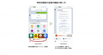 LINE Fukuoka、福岡市LINE公式アカウントに「特別定額給付金案内機能」を追加