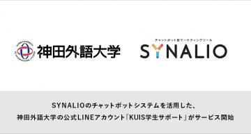 ギブリー、神田外語大学の在学生向けLINE公式アカウントに「SYNALIO」を導入