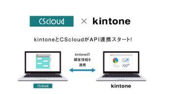 「CScloud」と「kintone」が連携 LINEでの顧客対応などが可能に