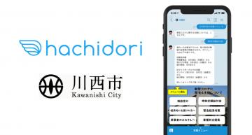 兵庫県川西市、LINE公式アカウントに「hachidori」を導入