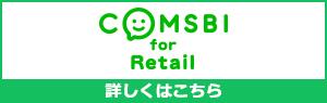 店舗向けCRMソリューション COMSBI for Retail
