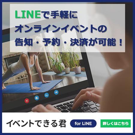 LINE特化型オンラインイベント開催システム イベントできる君