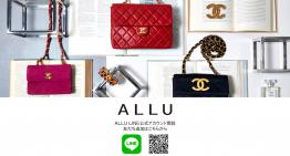 「ALLU」、「ソーシャルPLUS」のLINEログインオプション機能を導入