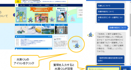 インフォネット、AIチャットボット「Q&Ai」を東京都水道局に提供