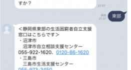 コード・フォー・ジャパン、チャットボットによる生活相談サービスの運用を開始