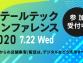 「小売業×デジタルマーケティング」オンラインカンファレンス『リテールテックカンファレンス2020』を7/22(水)13時より開催