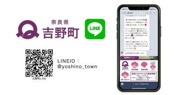 ArtsWeb、奈良県吉野郡吉野町のLINE公式アカウントの開設を支援