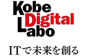 神戸デジタル・ラボ、介護サプリのLINE公式アカウントを開発
