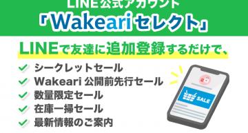 InSyncの訳あり通販モール「Wakeari」のLINE公式アカウント事前登録募集を開始