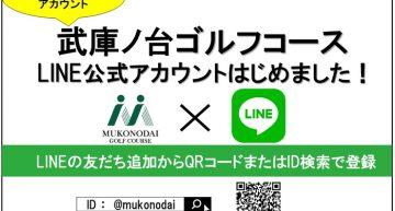 関電アメニックス、「武庫ノ台ゴルフコース」のLINE公式アカウントを開設